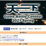 tenka1-2021-spring-0